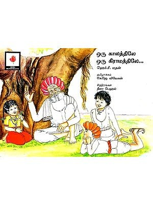 Once in a Village (Tamil)