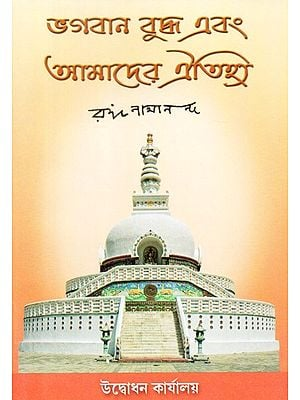 Lord Buddha and Our Heritage (Bengali)