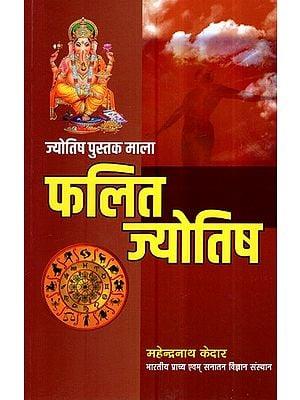 फलित ज्योतिष (ज्योतिष पुस्तक माला)- Phalit Jyotish (Astrology Book Series)