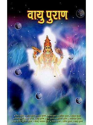 वायु पुराण - Vayu Purana
