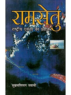 रामसेतु राष्ट्रीय एकता का प्रतीक :  Ram Setu A Symbol of National Unity