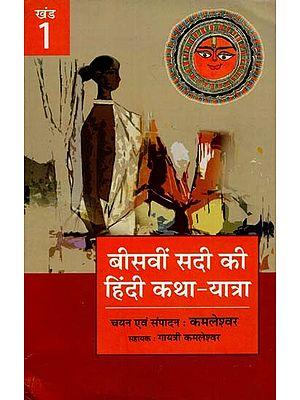 बीसवीं सदी की हिंदी कथा यात्रा - Hindi Fiction Journey of the Twentieth Century (I Part)