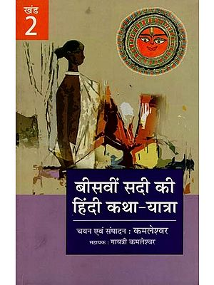 बीसवीं सदी की हिंदी कथा यात्रा - Hindi Fiction Journey of the Twentieth Century (II Part)