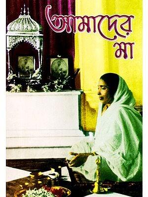 Amader Ma (Bengali)