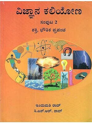 Learning Science in Kannada (Part 2)