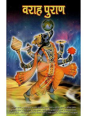 वराह पुराण : Varaha Purana
