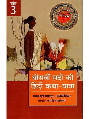 बीसवीं सदी की हिंदी कथा यात्रा - Hindi Fiction Journey of the Twentieth Century (III Part)