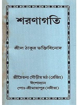 Sharanagati in Bengali (An Old and Rare Book)