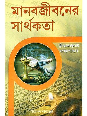 Manabjibaner Sarthakata (Bengali)