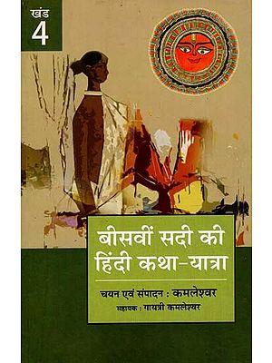 बीसवीं सदी की हिंदी कथा यात्रा - Hindi Fiction Journey of the Twentieth Century (IV Part)