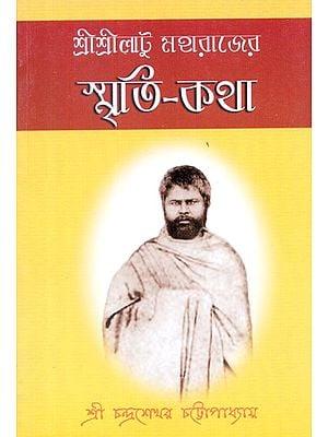 Sri Sri Latu Maharajer Smriti Katha (Bengali)