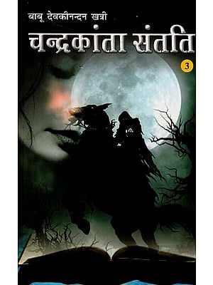 चंद्रकांता संतति - Chandrakanta Santiti (Part- III)