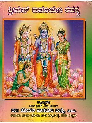 Srimadramayana Rahasya (Kannada)