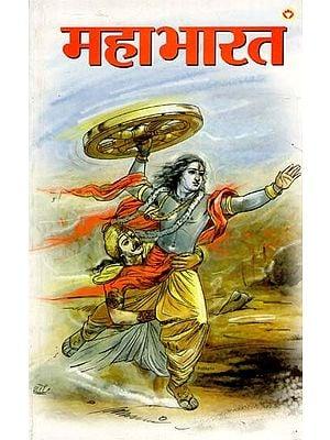 महाभारत - Mahabharat