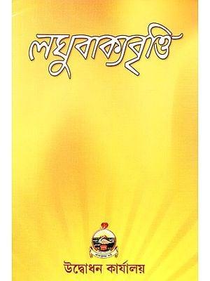 Laghuvakyavritti (Bengali)