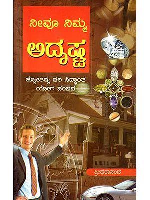 Neevu Nimma Adrushta (Kannada)