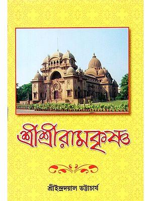 Sri Sri Ramakrishna (Bengali)