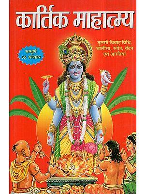 कार्तिक माहात्मय- Kartik Mahatmya (All 35 Lessons)