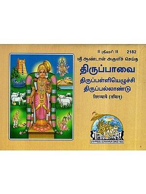 तिरूप्पावै- Tiruppavai (Tamil)