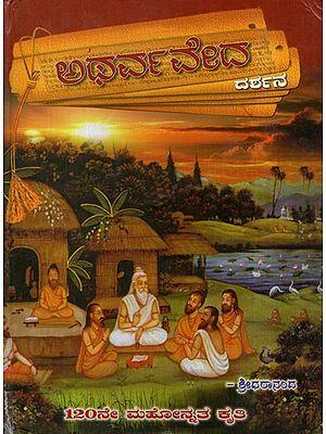 Atharva Veda (Kannada)