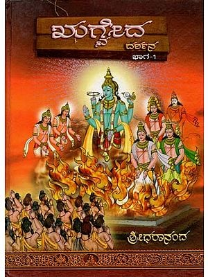 Rig Veda - Part 1 (Kannada)
