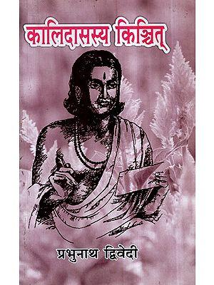 कालिदासस्य किञ्चित्- Kalidassya Kinchit (Essay on Kalidas in Sanskrit)