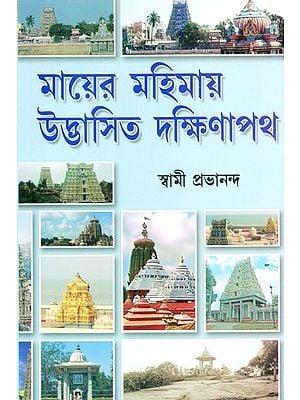 Mayer Mahimay Udbhasita Dakshinpath (Bengali)