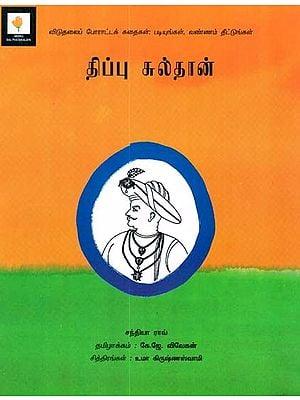 Tipu Sultan (Tamil)