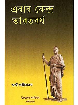 Ebar Kendra Bharatvarsha (Bengal)