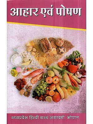 आहार एवं पोषण- Food and Nutrition