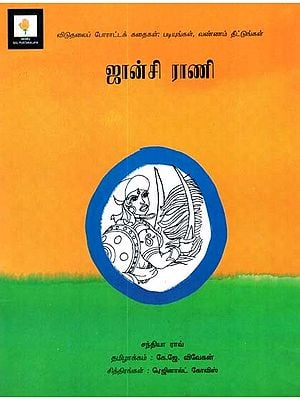 Jhansi Rani (Tamil)