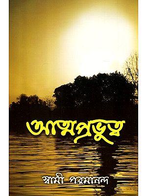 Atmaprabhutwa (Bengali)