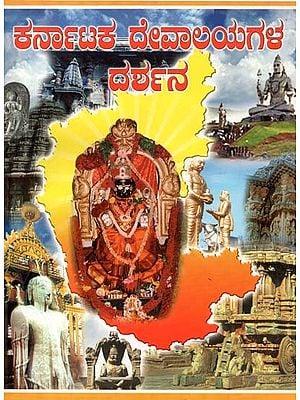 Karnataka Walkthrough of Temples (Kannada)
