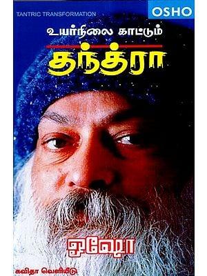 Uyarnilai Kattum Tantra (Tamil)