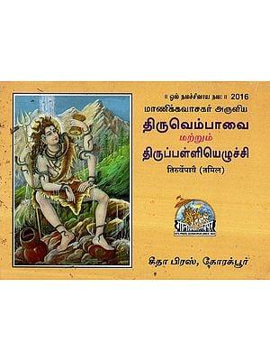 तिरूवेंपावै- Thiruvenpavai (Tamil)