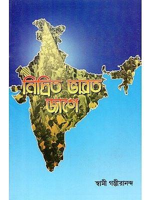 Nidrita Bharat Jaga (Bengali)