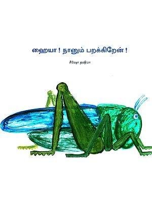 Fly, Grasshopper (Tamil)