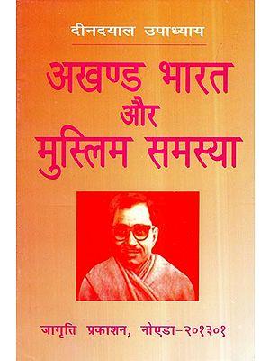 अखण्ड भारत और मुस्लिम समस्या- Akhand Bharat and Muslim Samasya