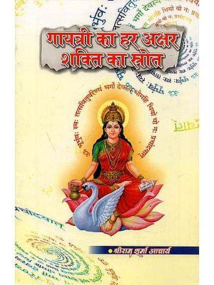 गायत्री का हर अक्षर शक्ति का स्रोत :  Every Letter of Gayatri is the Source of Power