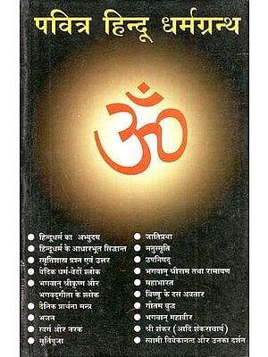 परित्र हिन्दू धर्मग्रन्थ : Holy Hindu Scriptures