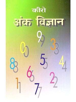 कीरो अंक विज्ञान : Cheiro Numerology