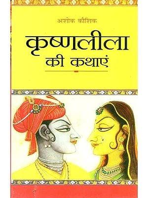 कृष्णलीला की कथाएं : Krishnaleela Ki Kathayen