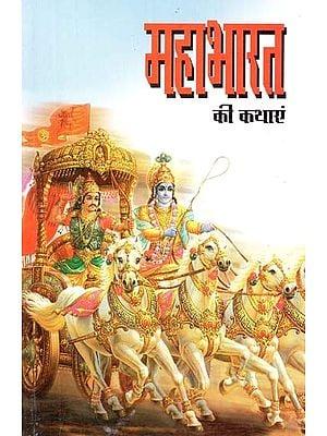 महाभारत की कथाएं : Mahabharat Ki Kathayen
