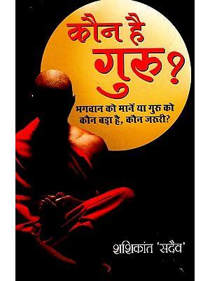 कौन है गुरु? - Who is Guru?