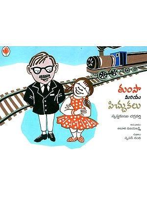 Tumpa Mariyu Pichukalu (Telugu)