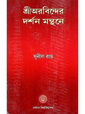 Sri Aurobinder Darshan Manthane (Bengali)