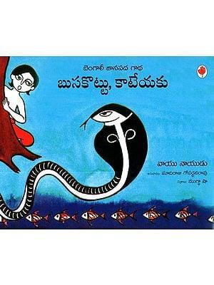 Hiss, Don't Bite (Telugu)