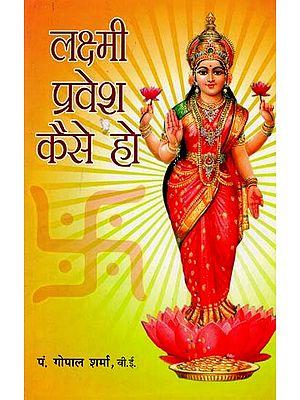 लक्ष्मी प्रवेश कैसे हो - How to Enter Lakshmi