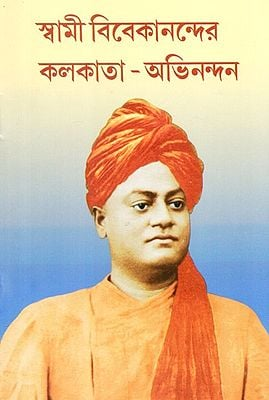 Swami Vivekanander Kolkata Abhinandan (Bengali)