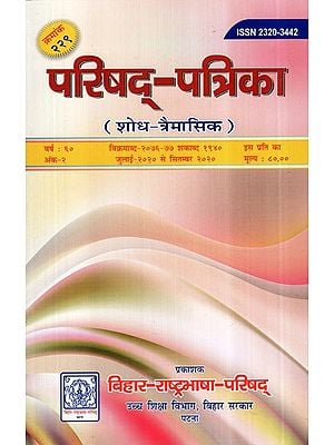 परिषद् - पत्रिका (शोध - त्रैमासिक)- Council Magazine, Research - Quarterly (Serial Number-229)